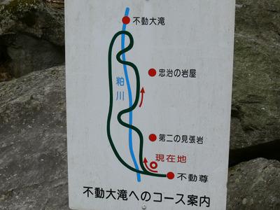 Akagifudou2012_169