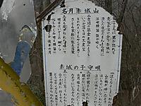 Akagifudou2012_177