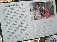 Inatutumi_076
