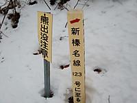 Hayataki_105