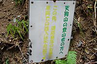 Otenguyama_020