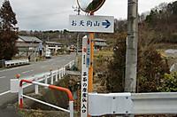 Otenguyama_138_2