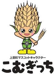 Komugikamisato