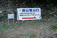 Nanamine2012_057
