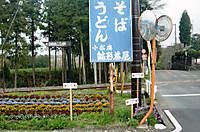 Nanamine2012_153