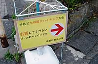Nanamine2012_159