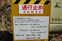 Nemoto_kumataka2012_007