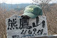 Nemoto_kumataka2012_154