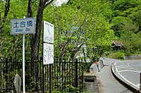 Yubisogawa_008
