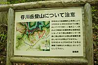 Yubisogawa_141