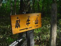 Haruna2011_140