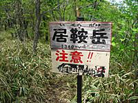Haruna2011_379