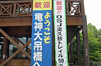 Yama201206_008