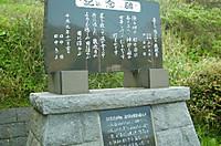 Yama201206_141