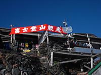 Fujisan2011_080